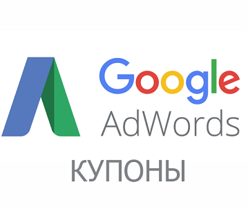foto kupon-adwords