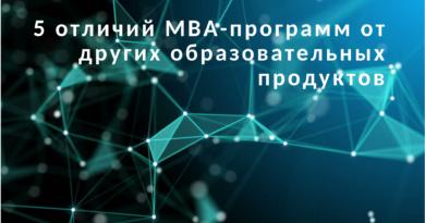 5 отличий программ MBA