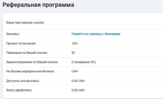 фото статистики по рефералам хостинг для сайта