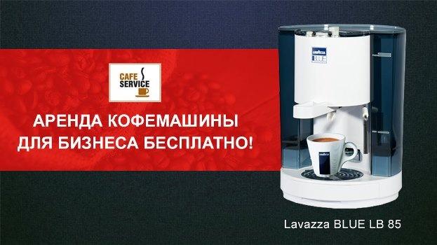 Бесплатная аренда кофемашины в Кафесервис